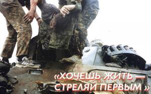Психология солдата в бою