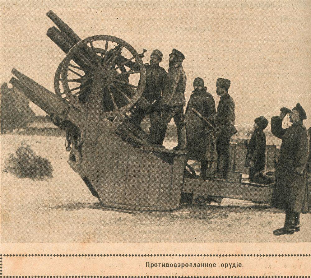 Противоаэропланное орудие на вооружении царской армии в Первую мировую войну