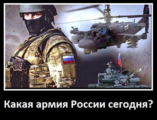 Какая армия РФ сейчас?