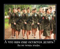 Девчёнки маршируют