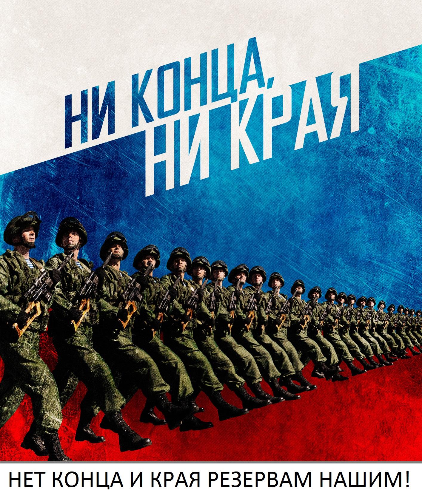 Боевые резервы России