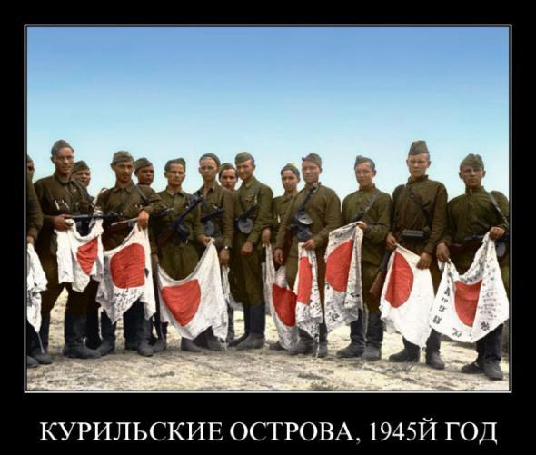 Советские солдаты на Курильских островах 1945 год