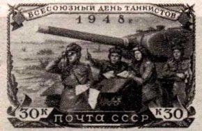 День танкиста - всесоюзный праздник - марка 1948 год