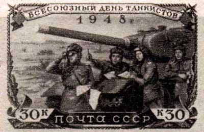 День танкиста - всесоюзный праздник - почтовая марка СССР 1948 год