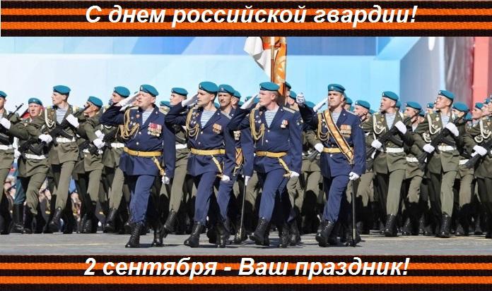 День Российской гвардии - празднуется 2 сентября.