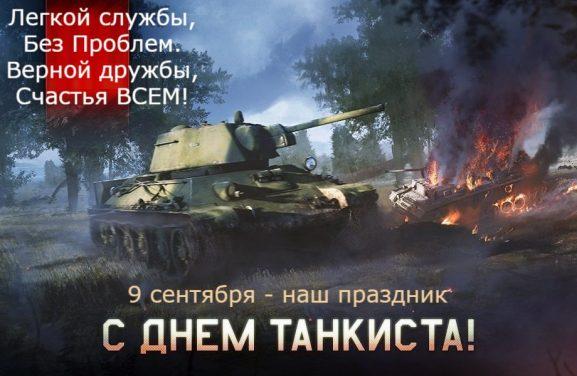 День танкиста - поздравление скачать
