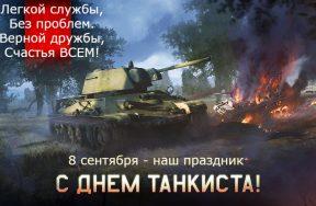 День танкиста праздник